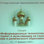 Сотрудники редакции сайта Лавры приняли участие в Рождественских чтениях