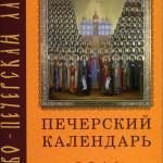 pecherskii_kalendar'