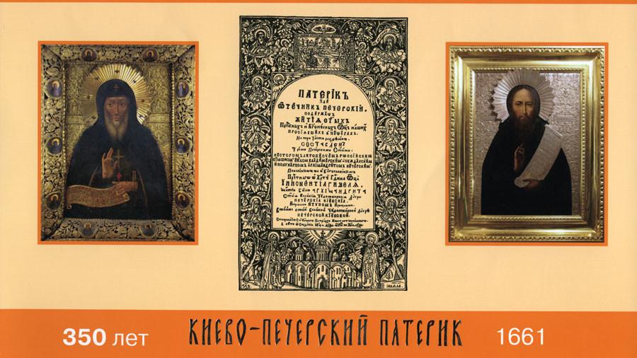 tserkovnyi_kalendar'