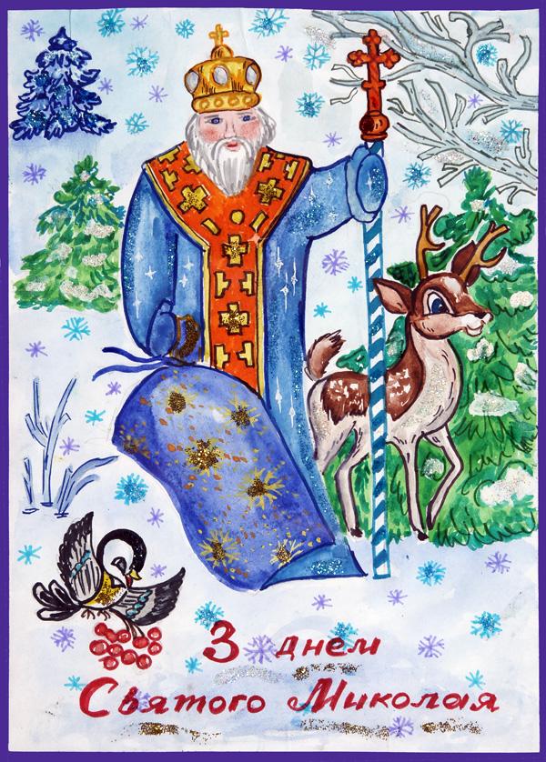 Сделать, открытки к святому николаю своими руками