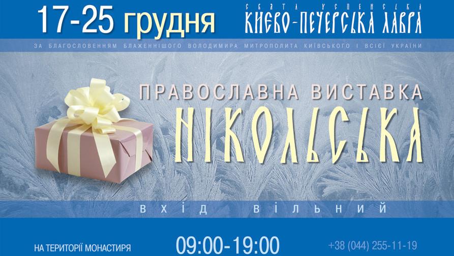 nikolska_2011