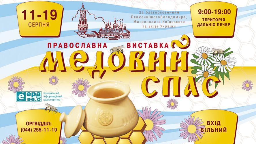 medoviy_spas