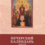 kalendarpecherskiy