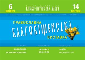 blagoveschenskaya.jpg
