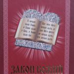 Книга, в которой собрана жизнь