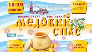 medovuy_spas