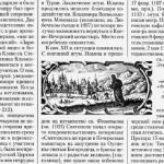 Информацию о Киево-Печерской Лавре отныне можно почерпнуть в монументальном издании «Православной Энциклопедии»