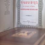 Вийшло у світ нове видання Тріоді