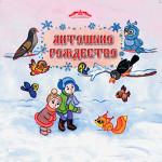 3antoshkina-skazka-cd-1