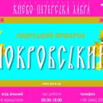В Лавре начала работу ярмарка «Покровская»