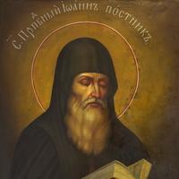 Прп. Иоанн постник (XIII)