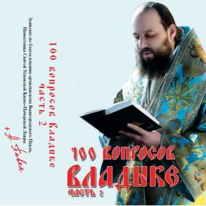 100 voprosov0003