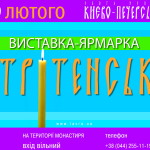 У Лаврі розпочала роботу православна виставка «Стрітенська»