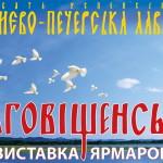 Приглашаем принять участие в православных выставках в Лавре