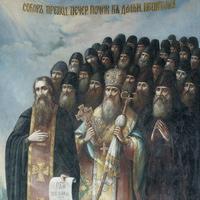 Sobor Dalnih