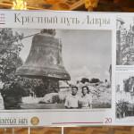 Выставка «Дом Пресвятой Богородицы» открылась в Успенском соборе