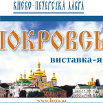 ярмарка_Лавра_покровська_3-02