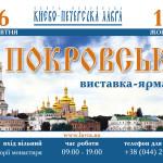 ярмарка_Лавра_покровська_3-0w