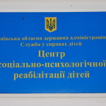 Насельники Лаври відвідали дітей з реабілітаційного центру с. Копилова