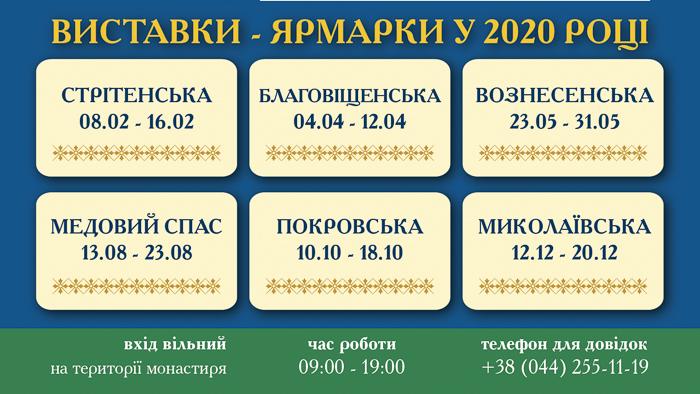 #41928_расписание_2019_A4_2019-12-20_new4