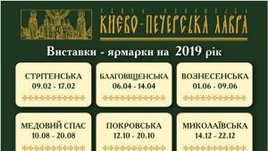 нов#41928_расписание_2019_A4-01