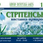 плакат выставки Сретенская