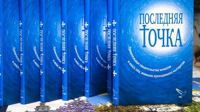 002-6 Всемирното Православие - Новини - Свят