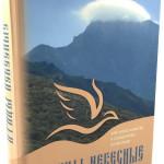 В Киево-Печерской Лавре вышло второе издание книги иеромонаха Симона (Бескровного) «Птицы Небесные»