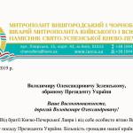 _Президенту-УКР-PDF-Выборы-2019_1 (3)