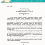 _Патриарху-PDF-ДА2019_1