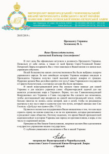 _Президенту-РУС-PDF-Инаугурация-2019