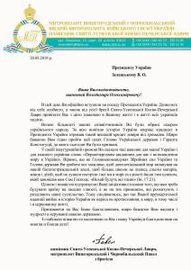 _Президенту_РУС_PDF_Інаугурація