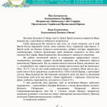 _Блаженнішому-УКР-PDF-Тезоим-2019_1