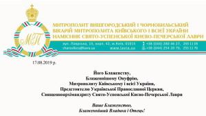 20190816Блаженнейшему_УКР_PDF_Интронизация