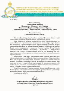 _Блаженнейшему_УКР_PDF_Интронизация