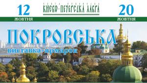 Покровська_2019_Final