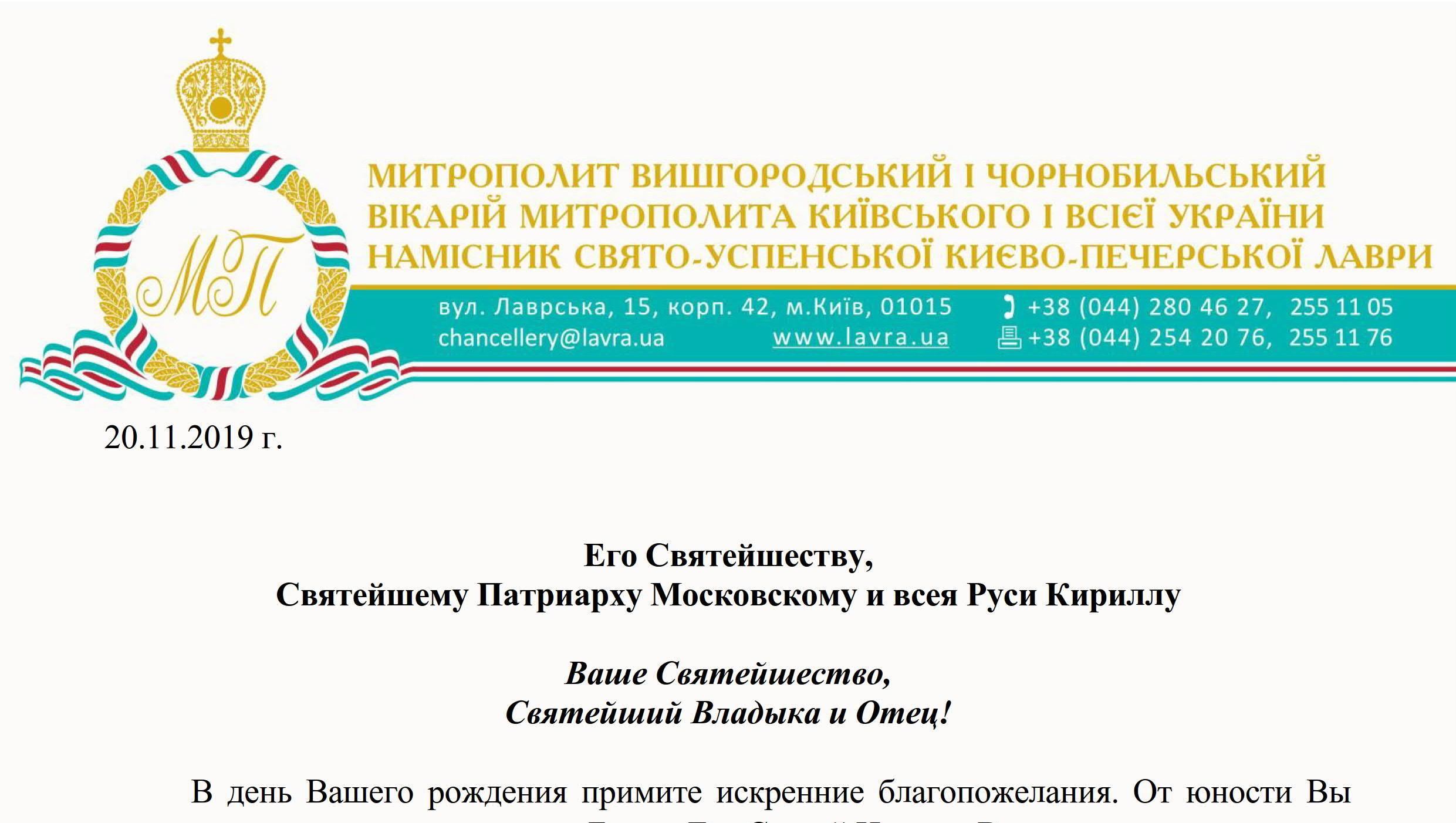 _Патриарху-PDF-ДР-2019_1