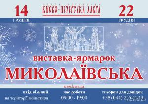 ярмарка_Миколаївська_2019-Final