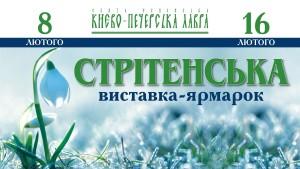 #46835_ярмарка_Лавра_cтретинська_A4_2020-01