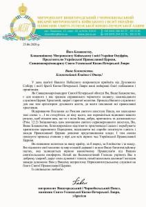 _Блаженнішому-УКР-PDF-Тезоим-2020_1