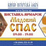 NEW_LavraMS_Teatralna+Arsenalna_3000x2000_2020