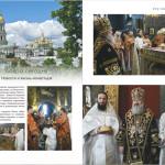 Доступен для скачивания очередной выпуск «Печерского Благовестника»