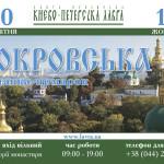Покровська_2020_A4_Final