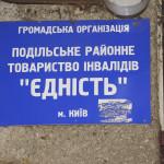Братия соцотдела Лавры посетили ОО «Единство»