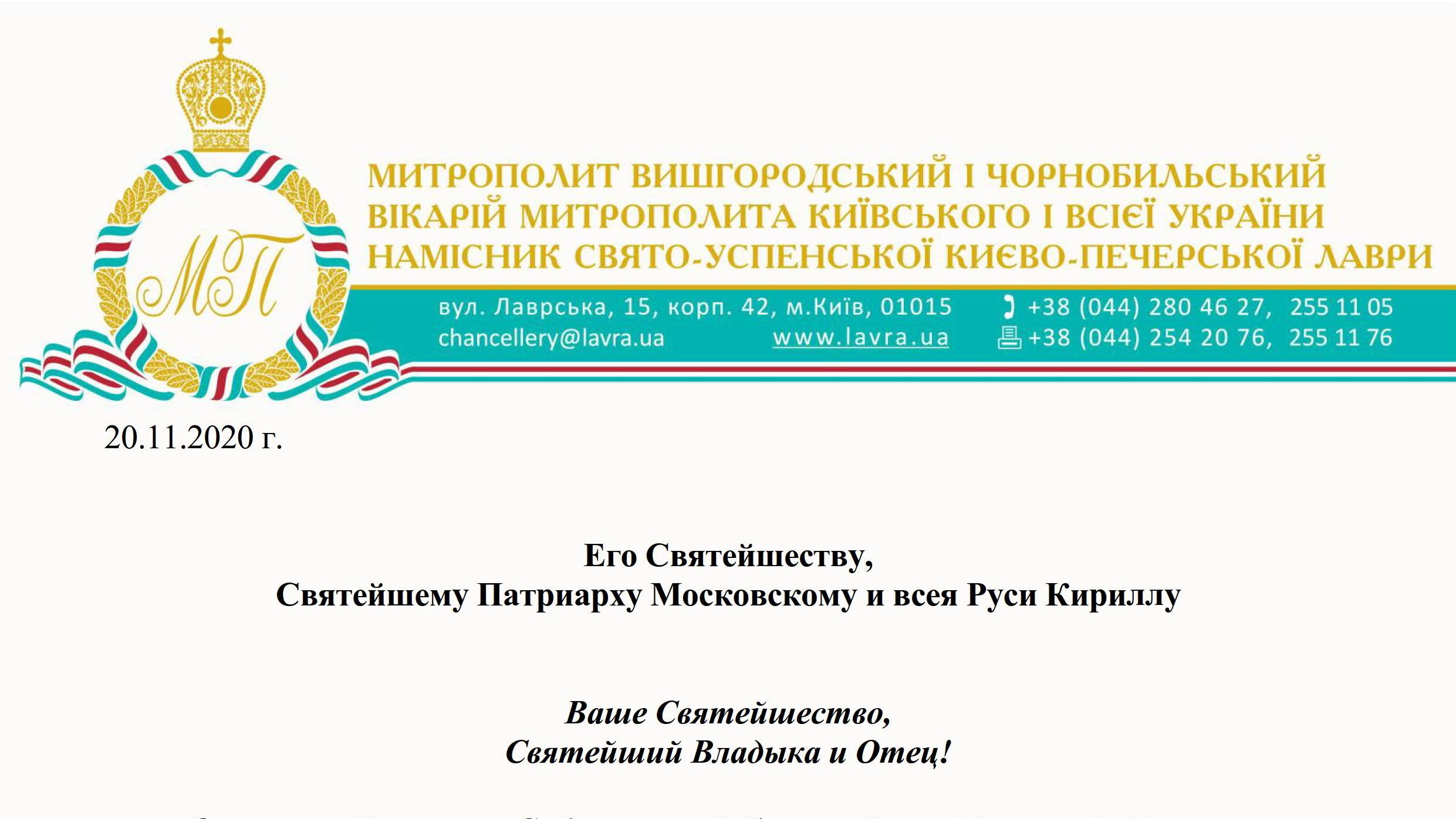 _Патриарху-PDF-ДР-РУС-2020_1