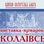 ярмарка_Миколаївська_2020