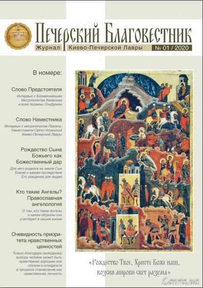 «Печерский благовестник» №01 2020