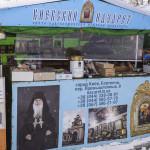В Лавре открылась выставка-ярмарка «Сретенская»