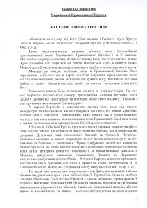 Звернення-ДоПравославних_1