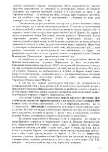 Звернення-ДоПравославних_2
